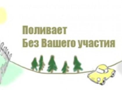 Автополив